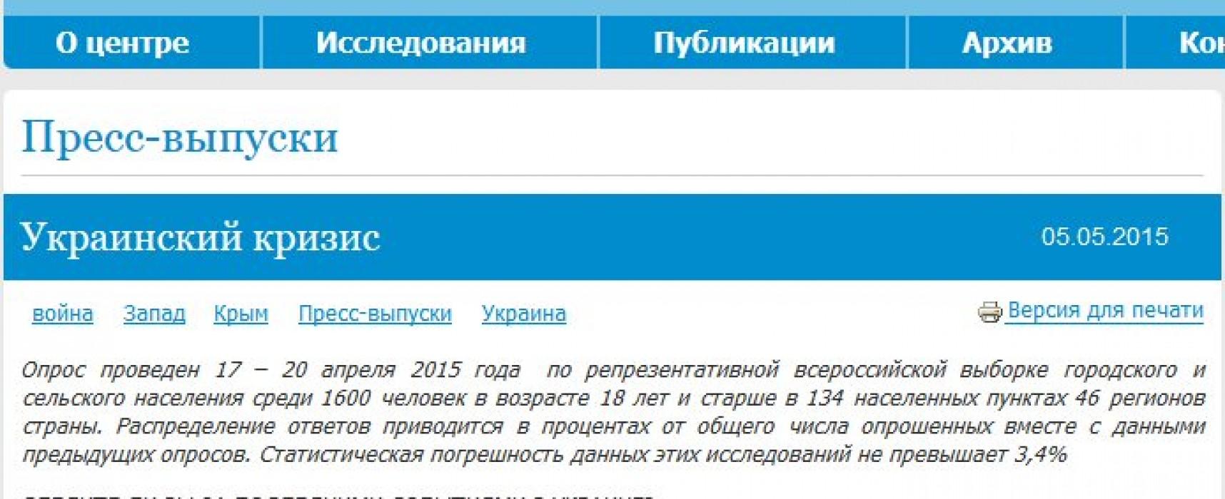 Левада-Центр: присутствие наемников из России на Донбассе признают 24% опрошенных