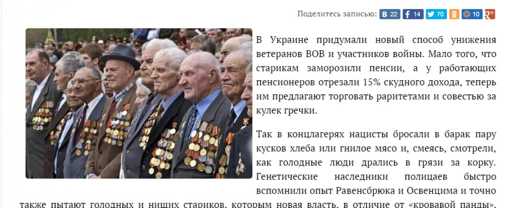 Fake: Veterans Exchange Medals for Food in Chernigiv