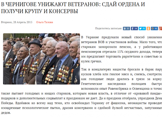 Fake: Veterans Exchange Medals for Food in Chernigiv