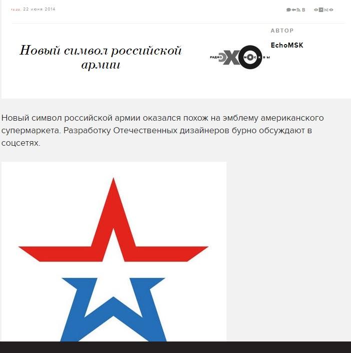 Скриншот сайта www.echo.msk.ru