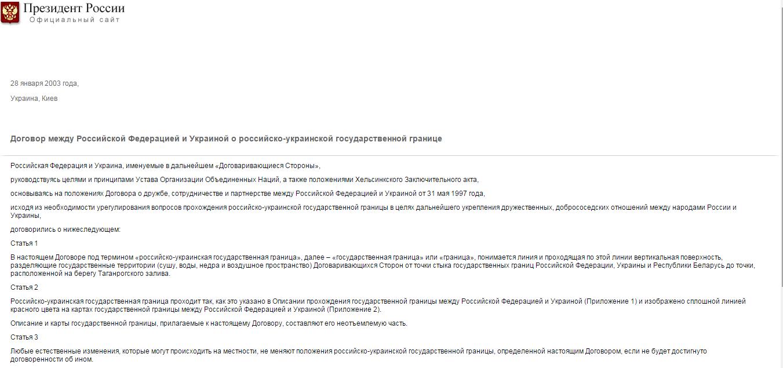 Скриншот сайта Kremlin.ru