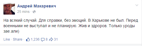 Страничка Андрея Макаревича в Facebook