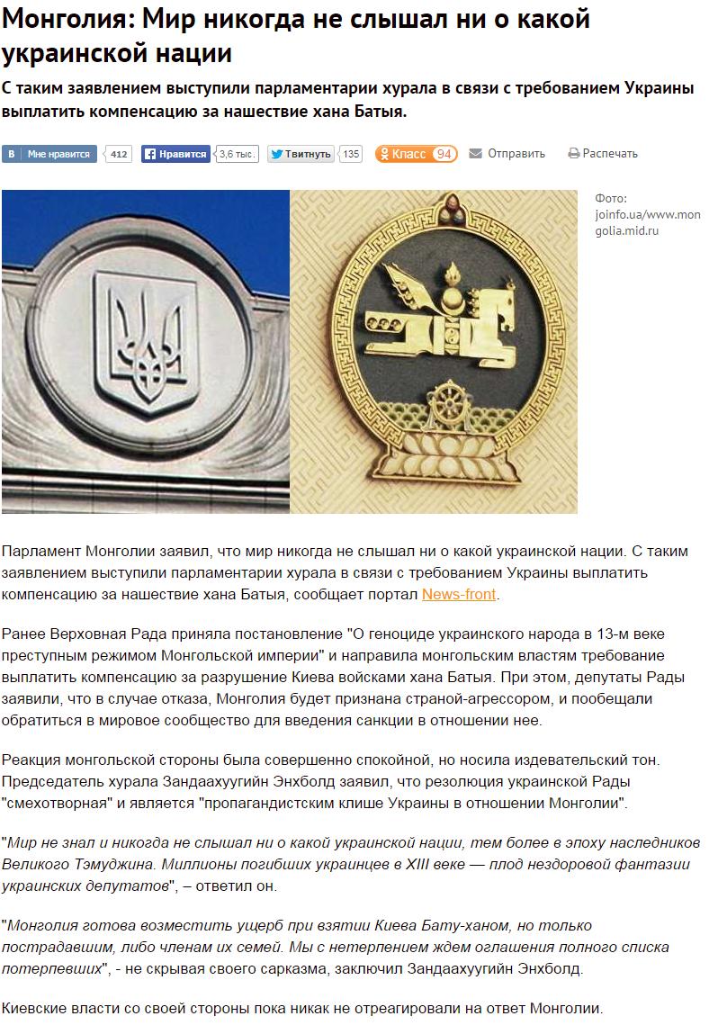 Монголия  Мир никогда не слышал ни о какой украинской нации   РЕН ТВ