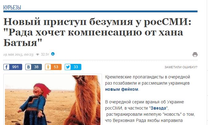 Новый приступ безумия у росСМИ   Рада хочет компенсацию от хана Батыя    Обозреватель