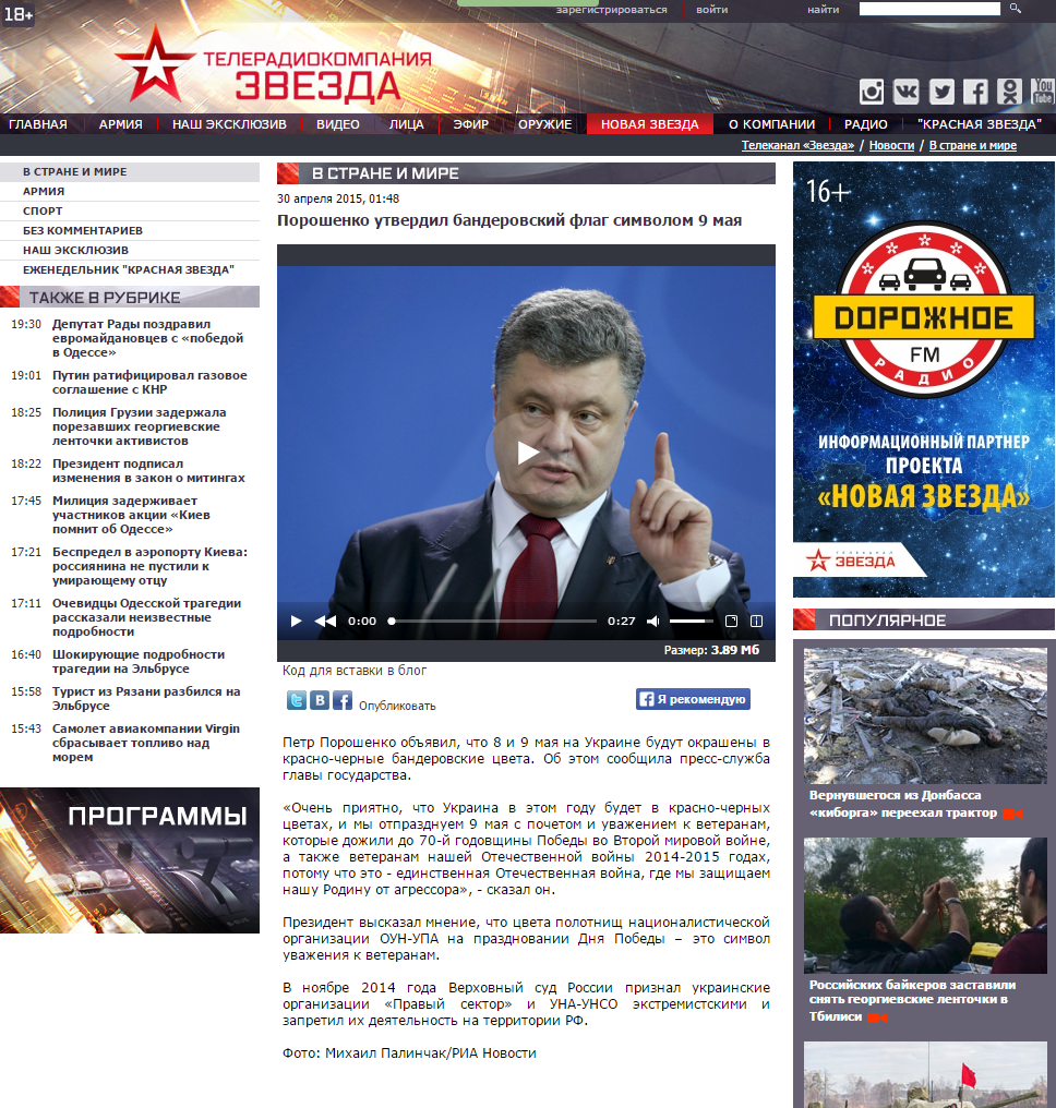 "Скриншот сайта телеканала ""Звезда"""