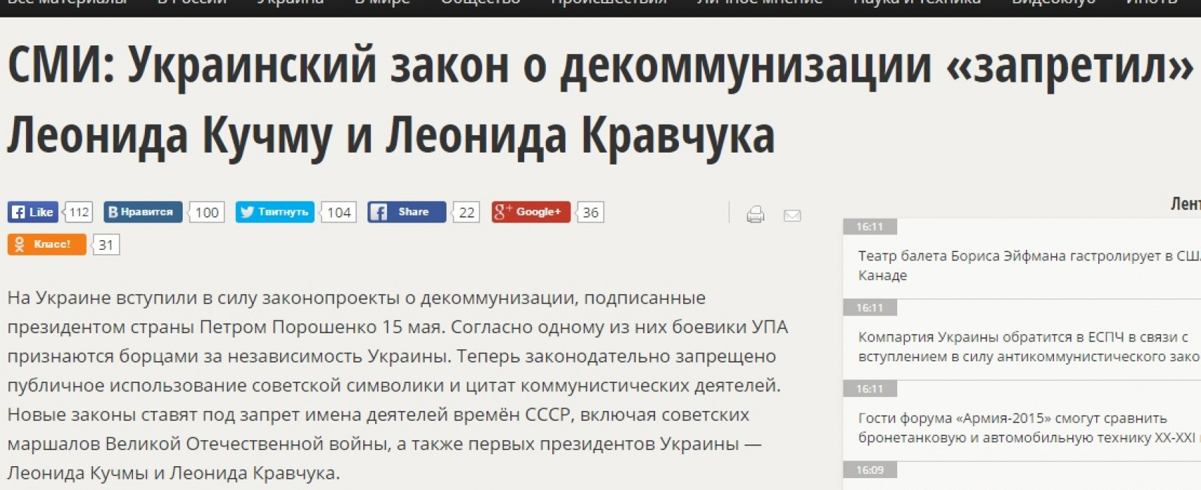 Фейк: Украинский закон о декоммунизации «запретил» Леонида Кучму и Леонида Кравчука