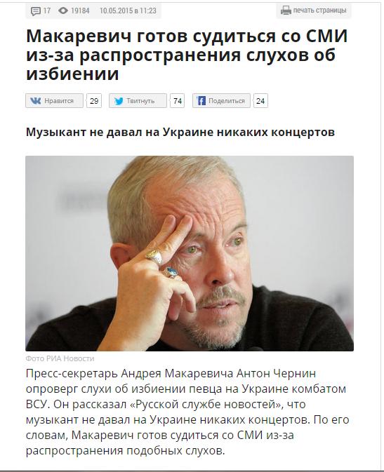 """Скриншот сайта """"Русская служба новостей"""""""