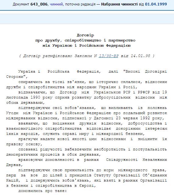 Скриншот с сайта Верховной Рады Украины