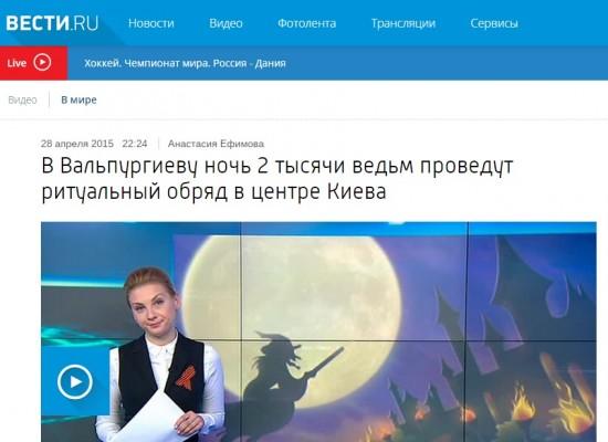 Фейк: Киевский «шабаш ведьм» при поддержке Минобороны Украины