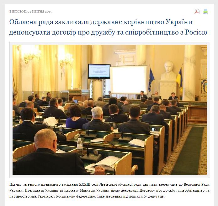 Скриншот сайта Львовского областного совета