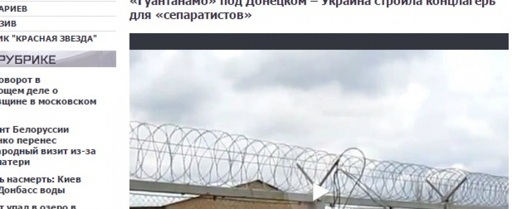 Fake: Concentration Camp for Separatists under Construction in Donetsk Region