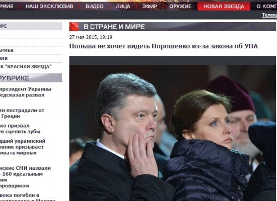 Russian Media Misinform about Cancellation of Meeting between Ukrainian and Polish Presidents