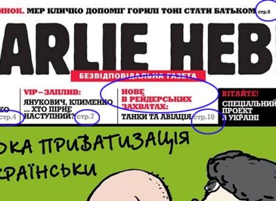 Фейк: запускается украинская версия Charlie Hebdo