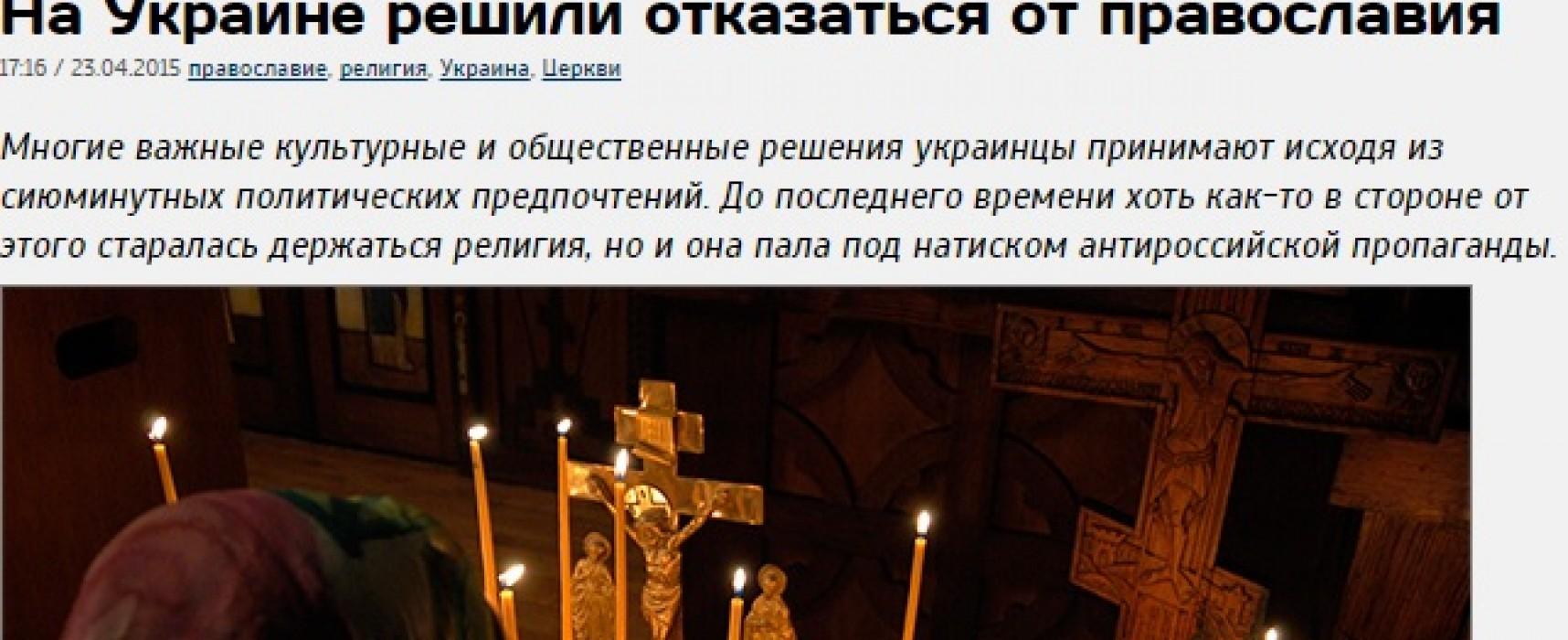 Фейк: В Украине решили отказаться от православия