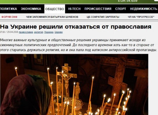 Fake: Ukrainians to Abandon Orthodoxy