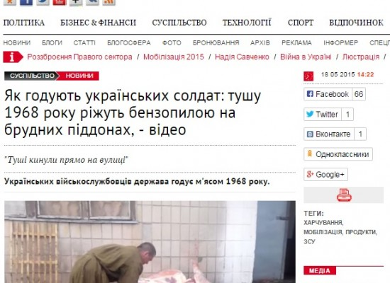 Fake: Ukrainian Soldiers Fed Meat from 1968