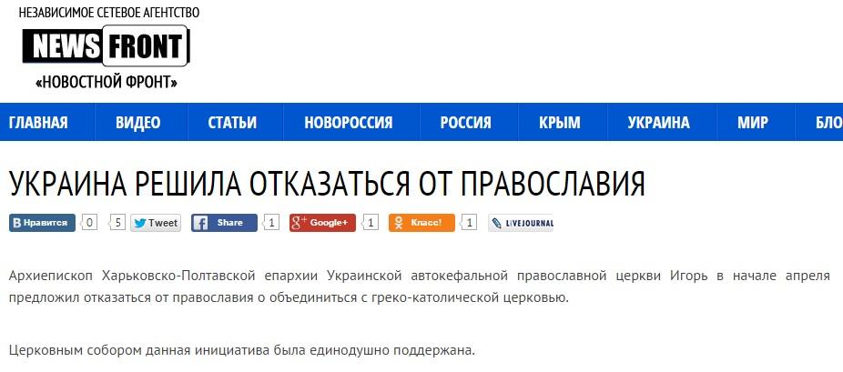 news-front.info website screenshot