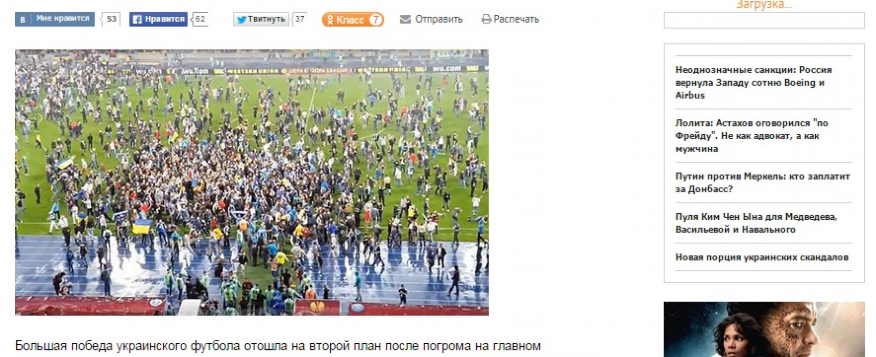 Fake: Dnipro Fans Vandalize Olympic Stadium in Kyiv