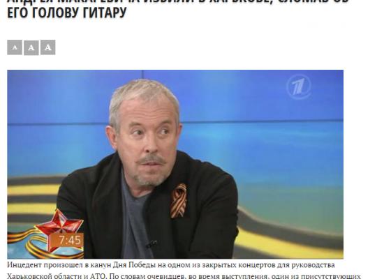 Фейк: Украинские военные избили Андрея Макаревича на концерте в Харькове