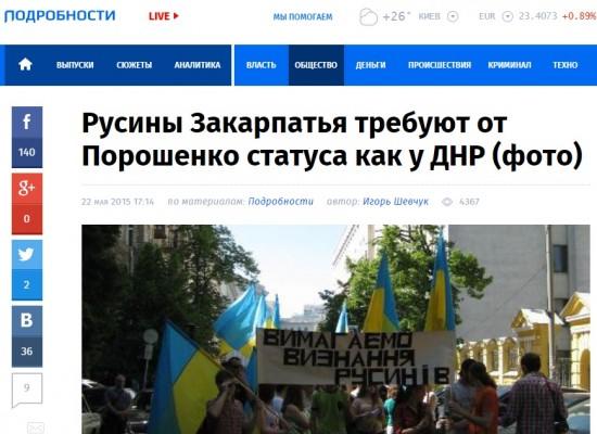 Фейк: Русины требовали автономии под Администрацией Президента