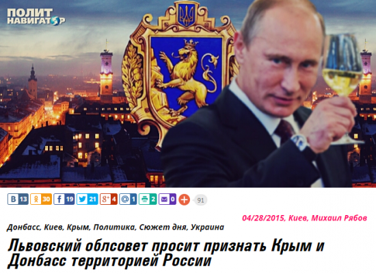 Fake: Lviv Urges Recognition of the Crimea and Donbas as Territories of Russia