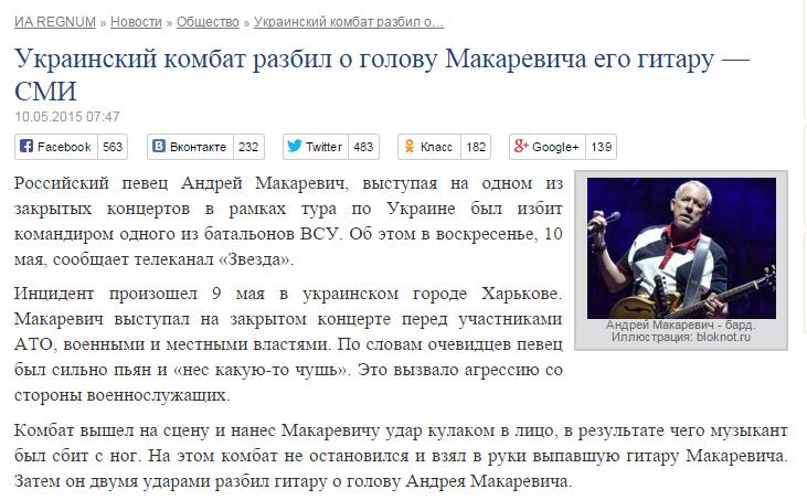 """Скриншот сайта """"ИА Регнум"""""""