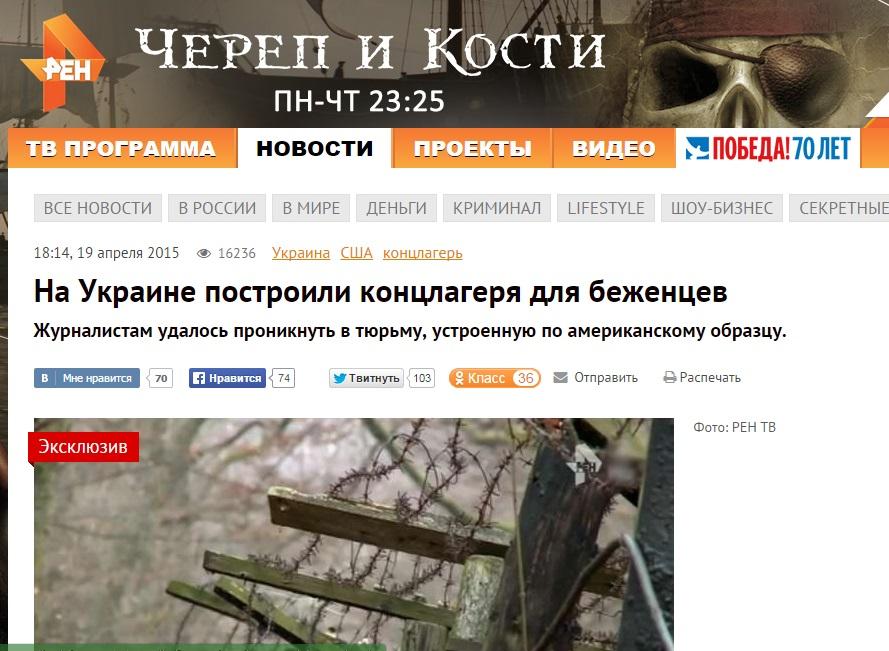 Скриншот сайта ren.tv