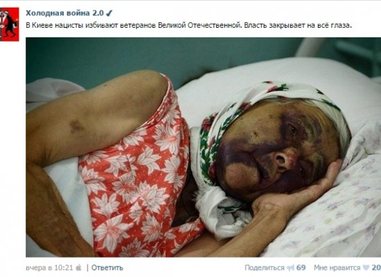 Fake: World War II Veteran Beaten in Kyiv