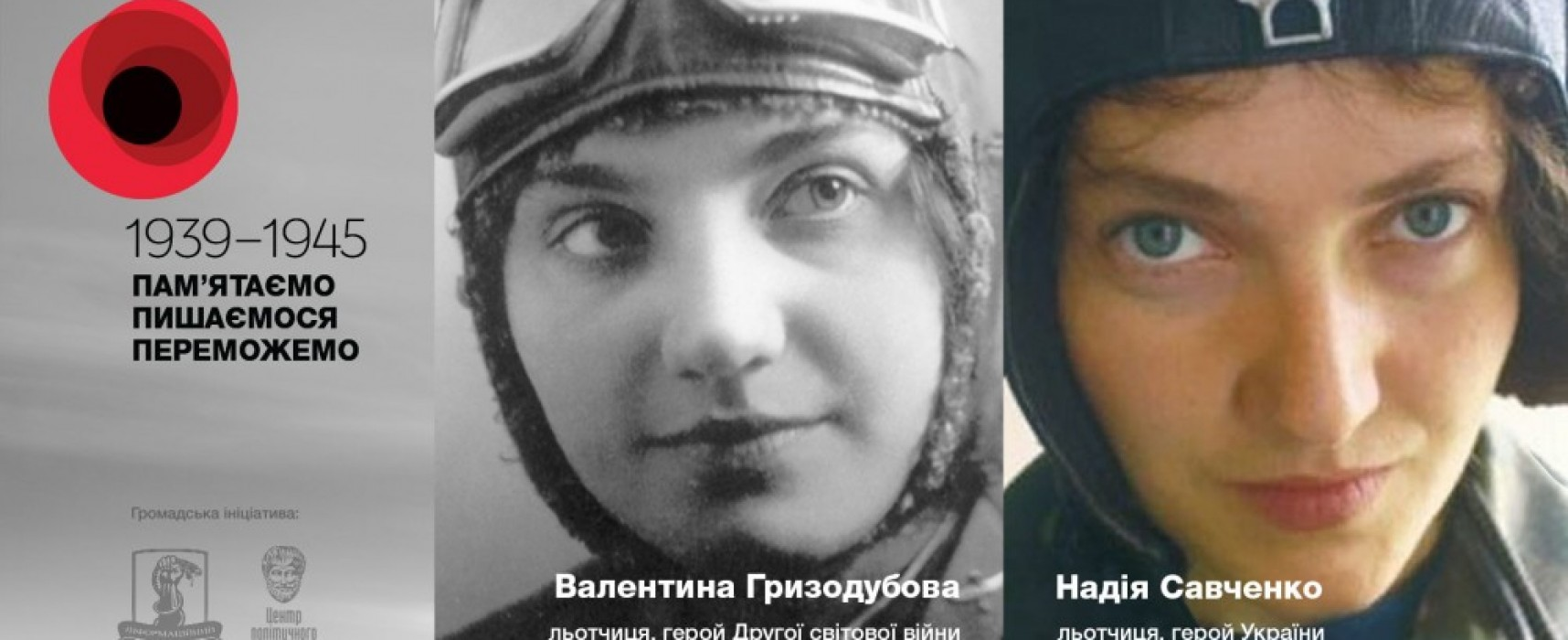 The series of posters links Ukraine's current struggle to WWII