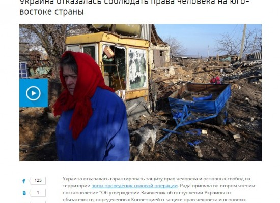 Fake: Ukraine Refuses to Respect Human Rights in Southeast of Country