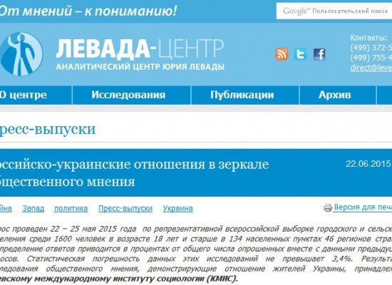 Левада-Центр: Российско-украинские отношения в зеркале общественного мнения