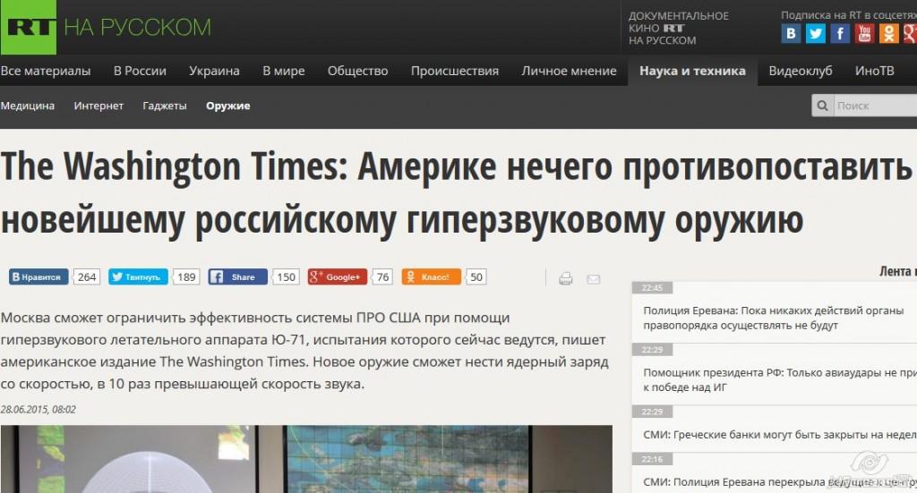 Скриншот сайта RT