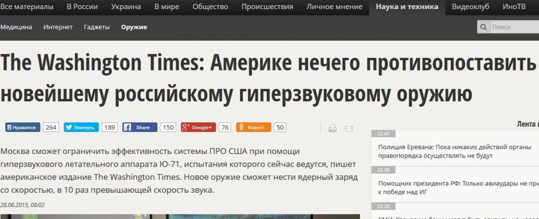 Василий Гатов: DECODING. Попробуем проследить новость RT