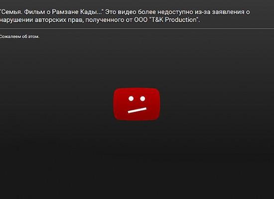 YouTube заблокировал фильм «Открытой России» про Кадырова
