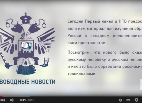 Госпропаганда попала под «Монитор»
