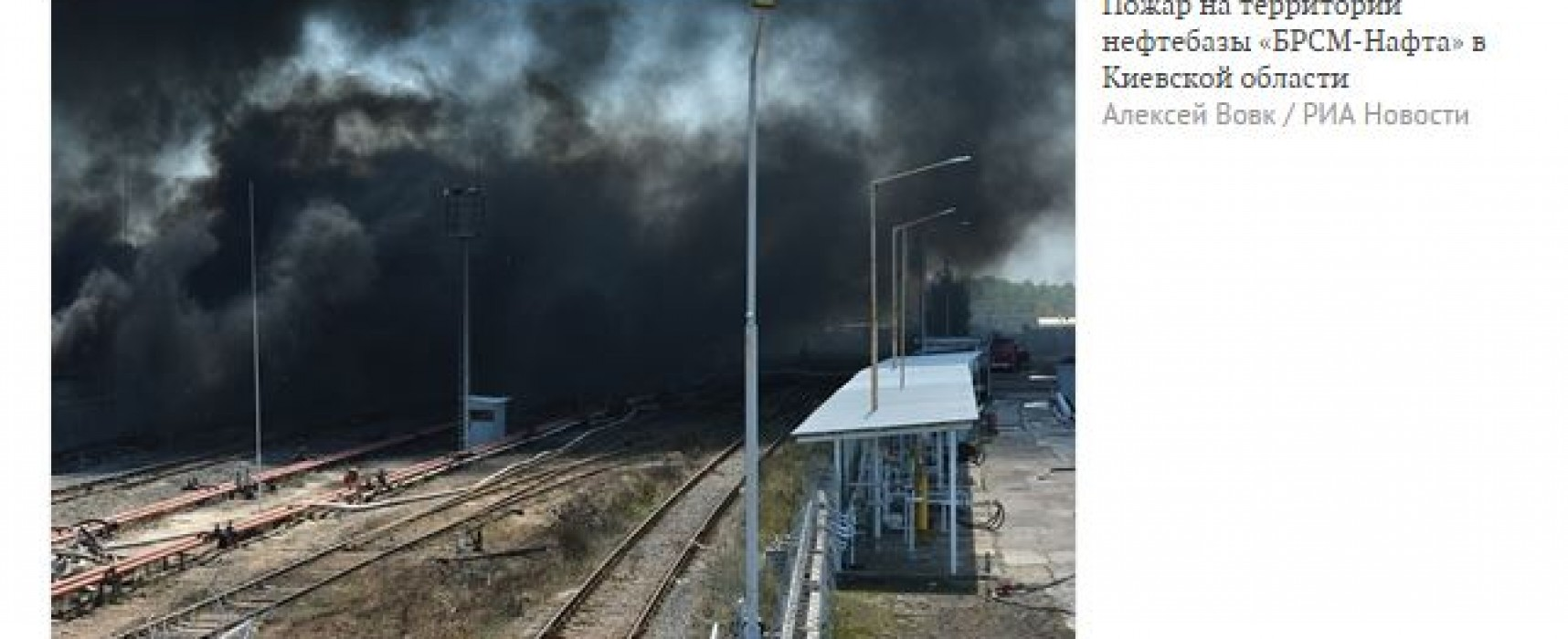 Fake: New Fire at Fuel Tanks near Kyiv on June 12