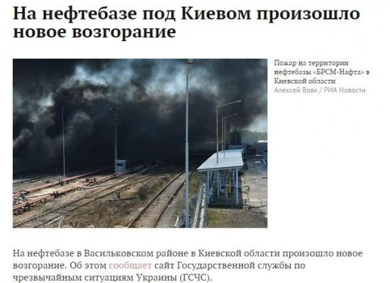 Фейк: 12 июня под Киевом произошло новое возгорание резервуаров с топливом