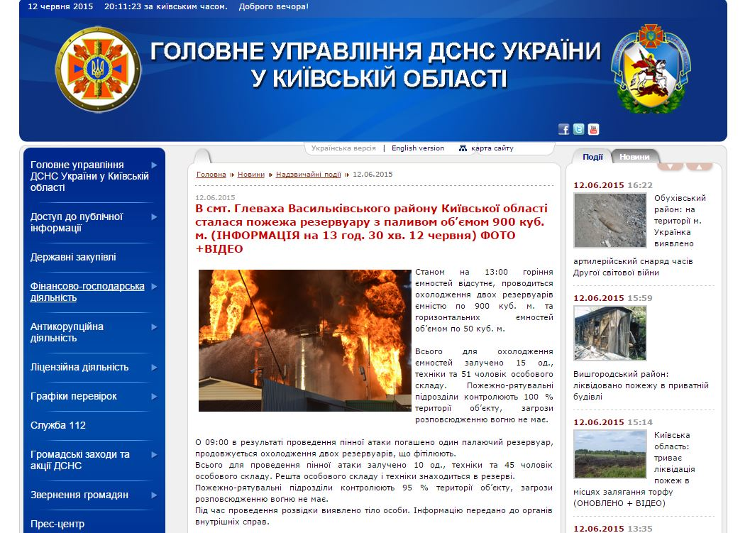 Скриншот сайта kyivobl.mns.gov.ua