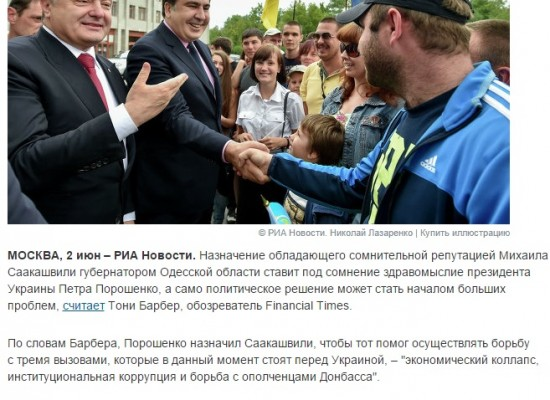 RIA Novosti Distorts FT Blog