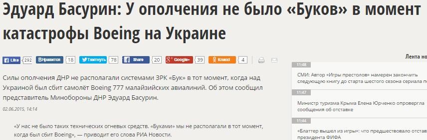 """Eduard Basurin: Los milicianos no tenían los misiles """"Buk"""", cuando fue derribado Boeing MH-17"""