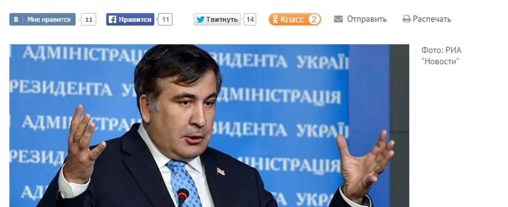 Фейк: Михаил Саакашвили уволит часть сотрудников администрации, сэкономит 4 млн гривен и перевезет семью в Одессу
