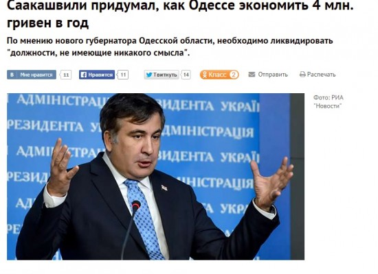 Fake: Mikheil Saakashvili to Fire Officials to Spare 4 Million Hryvnias to Move Family to Odesa