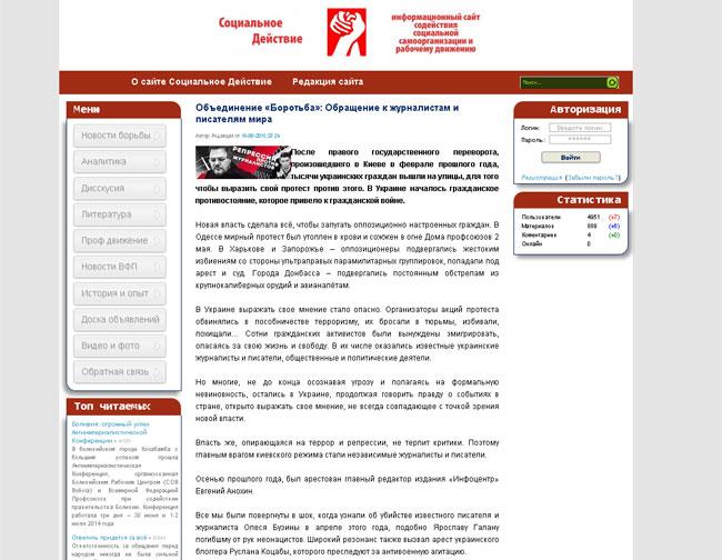 socdeistvie.info