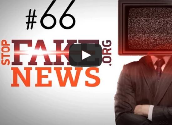 StopFakeNews #66. Украинские СМИ поверили в фейковые вбросы, а Lifenews солгал