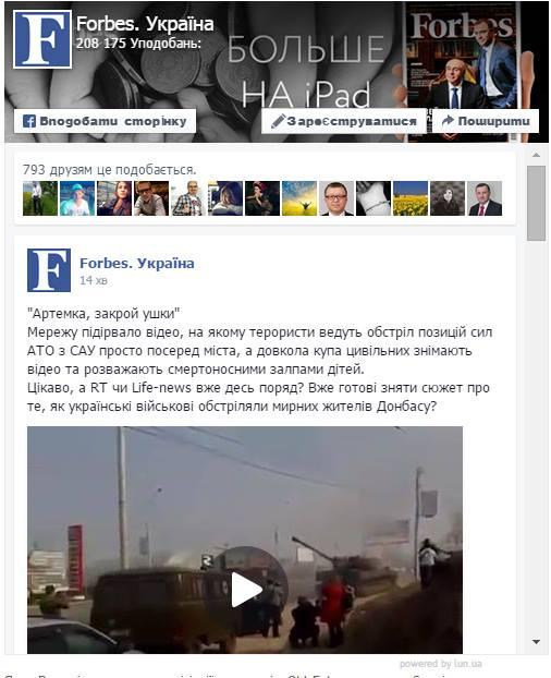 Facebook-страница издания Forbes.Украина