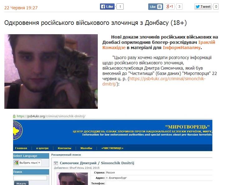 Скриншот новости сайта Факты.ICTV