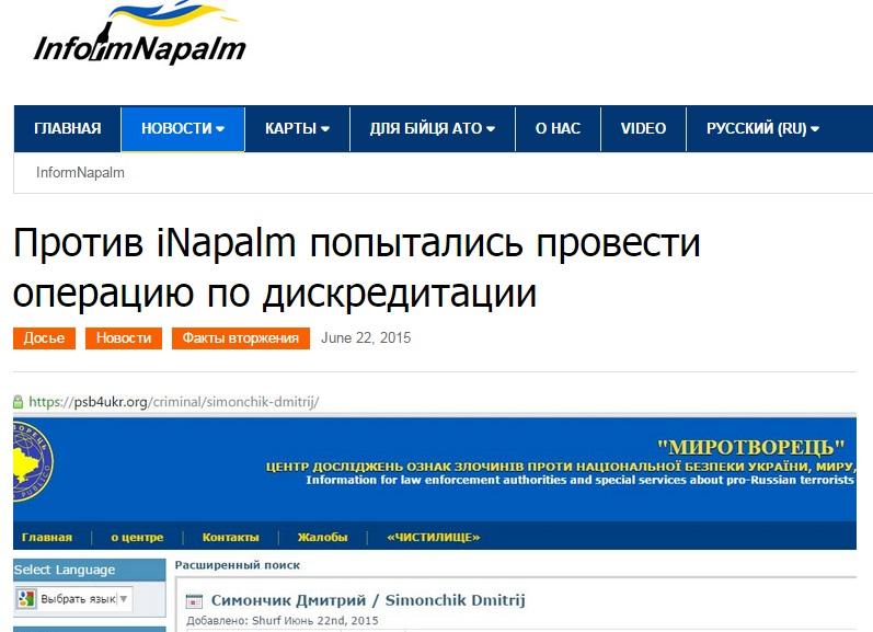 Informnapalm website screenshot