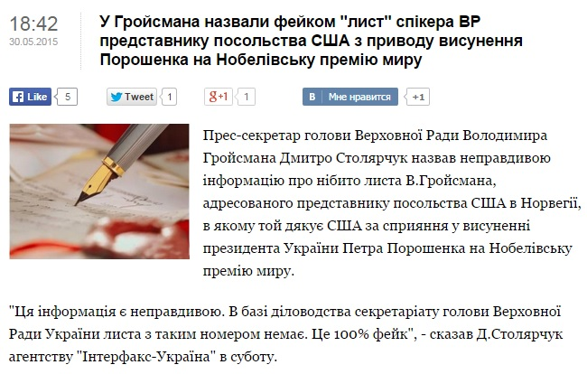 Скриншот сайта ua.interfax.com.ua