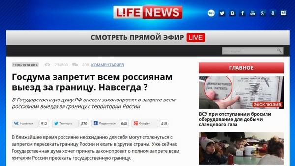 Скриншот с сайта Lifenews