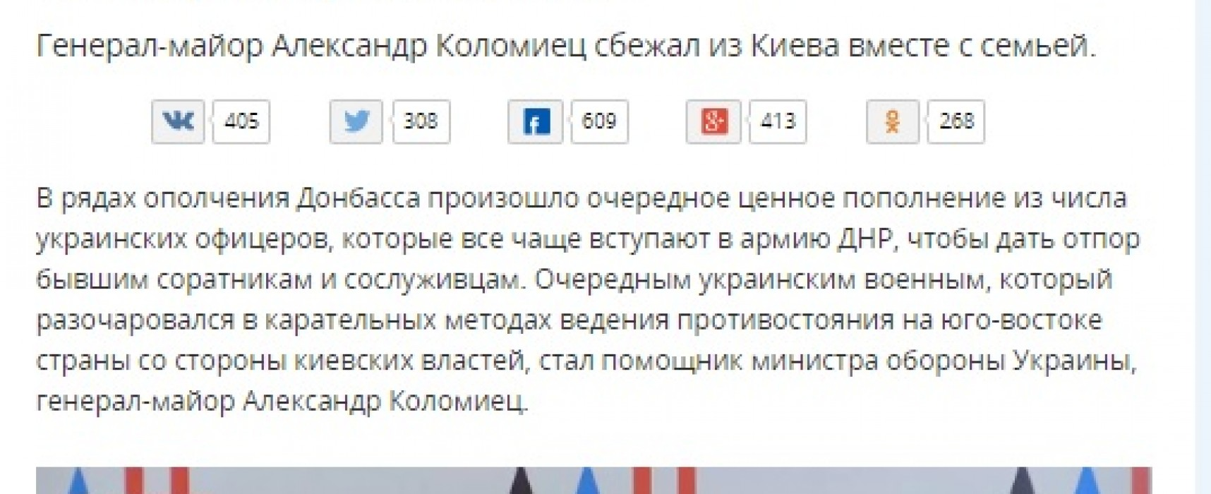 "Lifenews Misinforms about ""Desertion"" of General"
